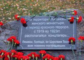 К 100-летию ленинского террора в Рязани