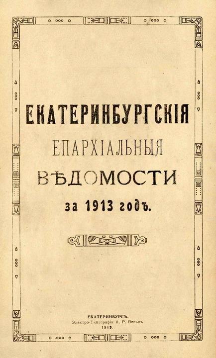 «Екатеринбургские епархиальные ведомости»