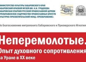 В Хабаровском крае пройдет выставка «Неперемолотые. Опыт духовного сопротивления на Урале...