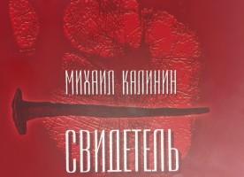 Презентация нового сборника стихов Михаила Калинина