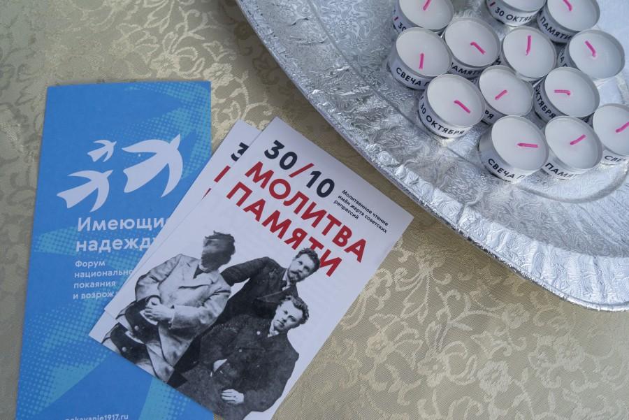 Молитва памяти: Москва, ул. Покровка