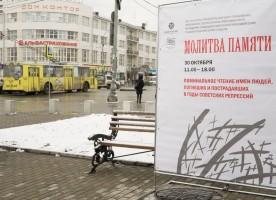 Впервые в Екатеринбурге прошла «Молитва памяти»