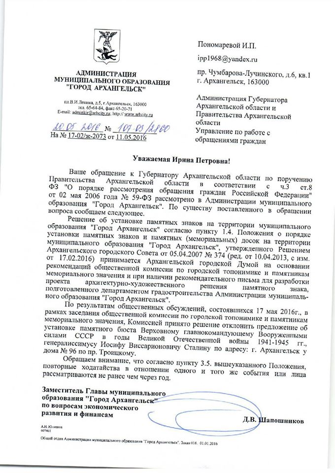 Официальный документ из администрации о том, что памятника Сталину не будет