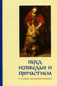 403Каноны ко святому причащению на русском