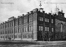 V Афанасьевские чтения в Екатеринбурге