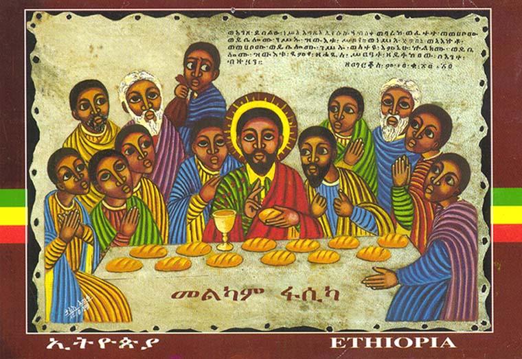 Тайная вечеря. Эфиопия