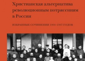 Презентация пятой книги Н.Н. Неплюева «Христианская альтернатива революционным ...