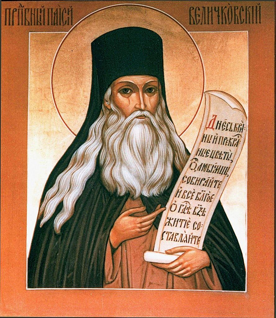 Икона преподобного Паисия Величковского
