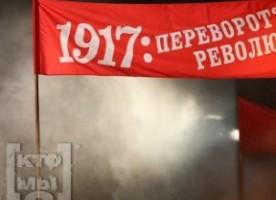 Презентация цикла передач Феликса Разумовского «1917: Переворот? Революция? Смута?» и ...