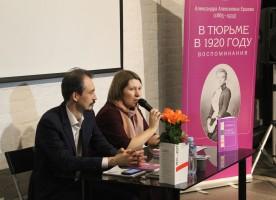 В Коломне прошла презентация книги воспоминаний Александры Алексеевны Ершовой «В тюрьме в...
