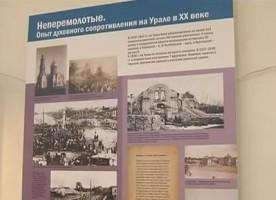 Открытие выставки Неперемолотые в Челябинске