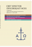 """SFI ACADEMIC PERIODICAL """"THE LIGHT OF CHRIST ENLIGHTENS ALL"""". ISSUE 27"""