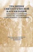 Традиция святоотеческой катехизации: Проблемы и критерии качества оглашения современных слушающих