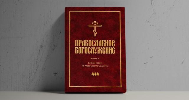 В СФИ вышла 4-я книга из серии «Православное богослужение»