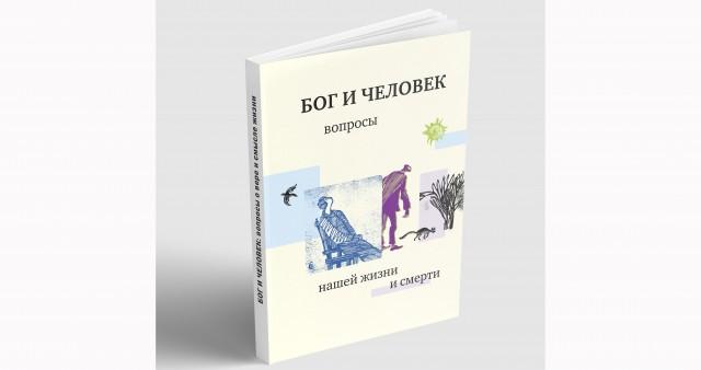 Издано продолжение книги «Бог и человек»