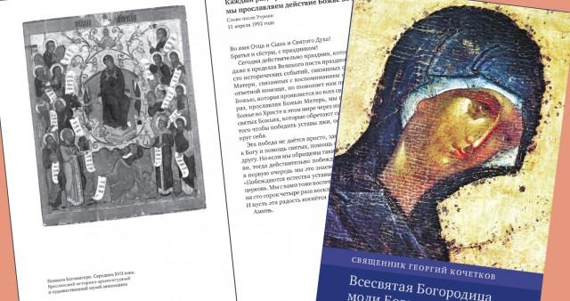 Вышел сборник проповедей священника Георгия Кочеткова на Богородичные праздники