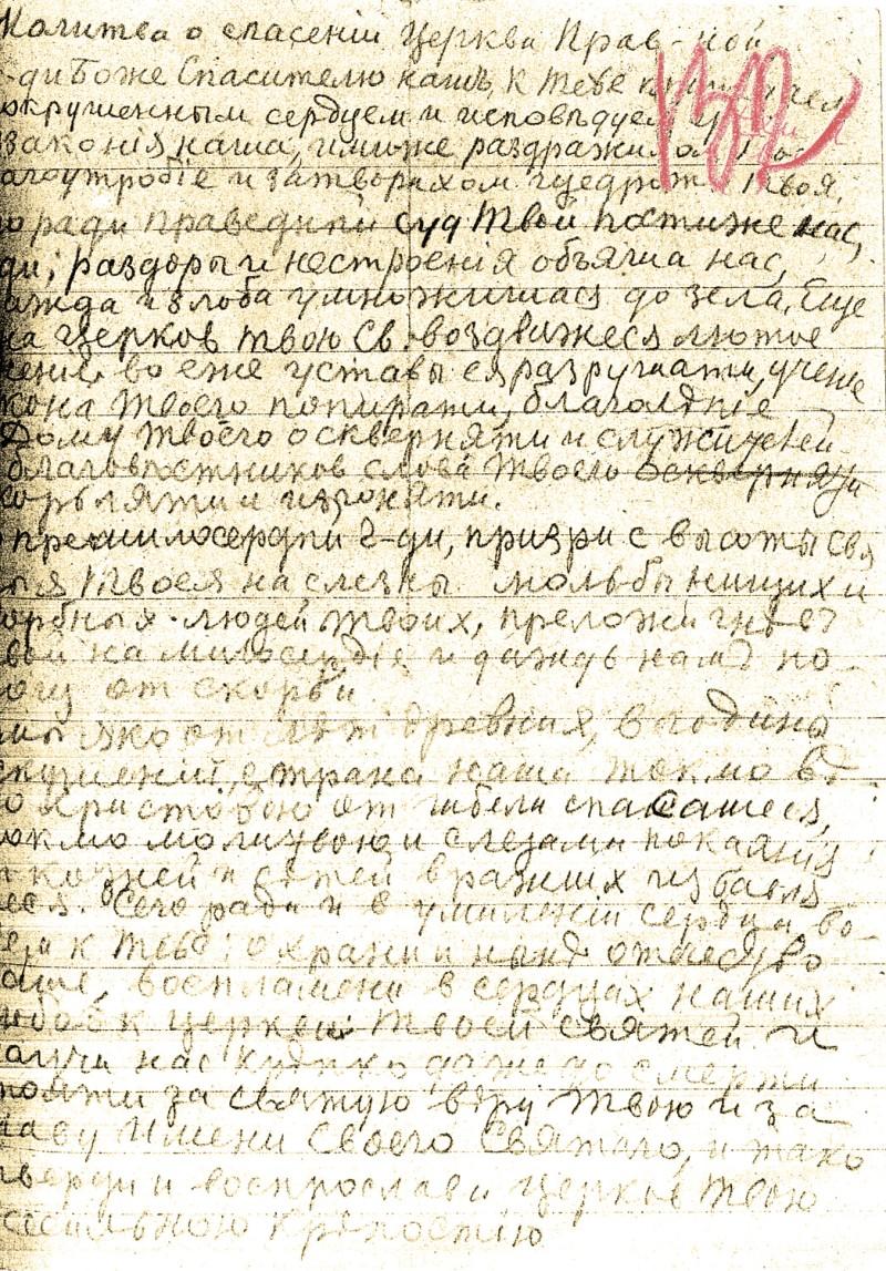 Молитва «О спасении Церкви Православной», составленная священником Николаем Сильвинским