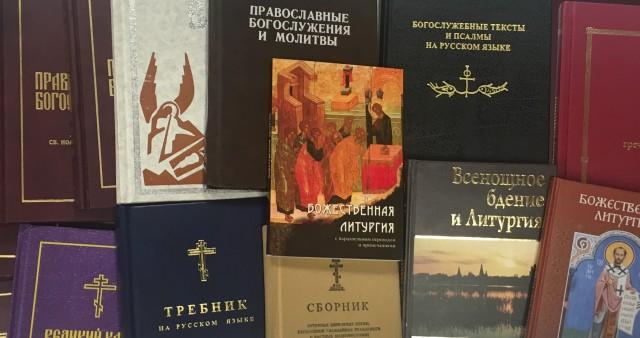 Перевод богослужения на русский язык: современная практика и перспективы
