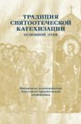 Традиция святоотеческой катехизации: Основной этап