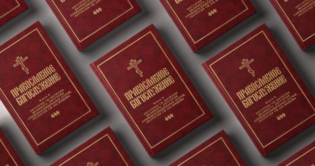 Переиздан третий том серии «Православное богослужение»