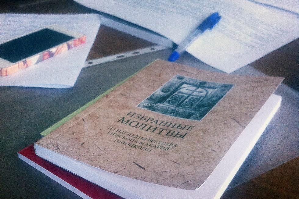 А это современное издание молитв братства владыки Макария, выпущенное Культурно-просветительским фондом «Преображение»