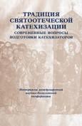 Традиция святоотеческой катехизации: Современные вопросы подготовки катехизаторов