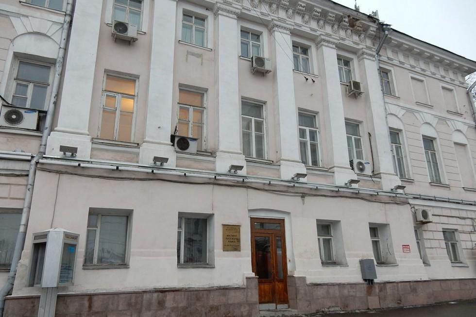 Институт русского языка РАН