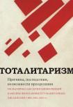 Тоталитаризм: причины, последствия, возможности преодоления