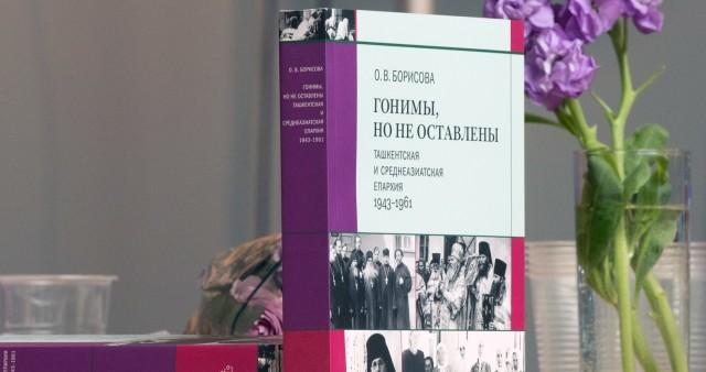 Вышла монография по истории Ташкентской епархии