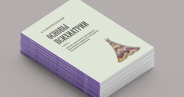 Переизданы «Основы психиатрии» для теологов