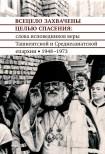 Всецело захвачены целью спасения: проповеди исповедников веры Ташкентской и Среднеазиатской епархии, 1948–1973 годы