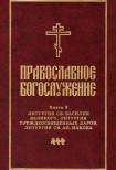 Православное богослужение: Литургия свт. Василия Великого, Литургия преждеосвященных даров, Литургия св. ап. Иакова