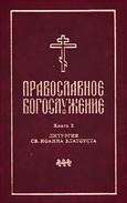 Православное богослужение на русском языке. Книга 2. Литургия свт. Иоанна Златоуста