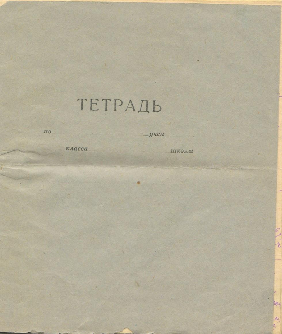 В этой тетрадке сохранился акафист, составленный священником Анатолием Стахиевым