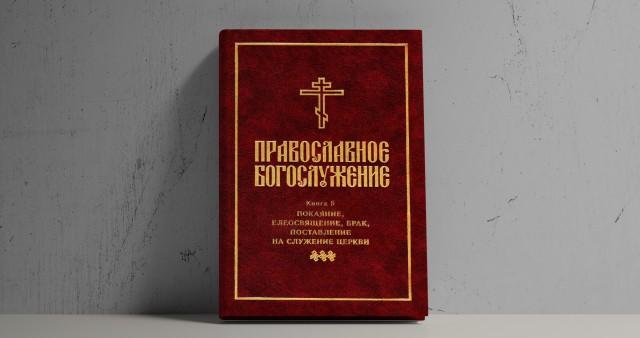 В издательстве СФИ вышел 5-й том переводов «Православного богослужения»