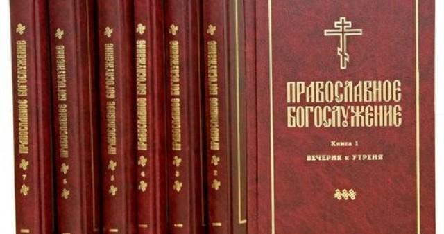 Переиздан пятый том серии «Православное богослужение»