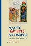 Комплект «Идите, научите все народы» в 7 книгах
