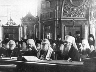 Поместный собор Православной российской церкви 1917-1918 годов