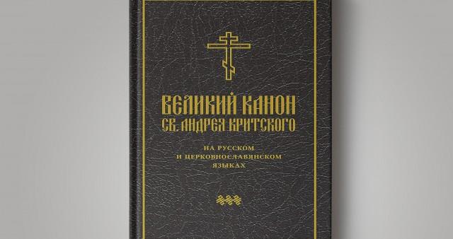 Канон Андрея Критского на русском языке в новой редакции