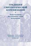 Традиция святоотеческой катехизации : Тема человека на основном этапе оглашения