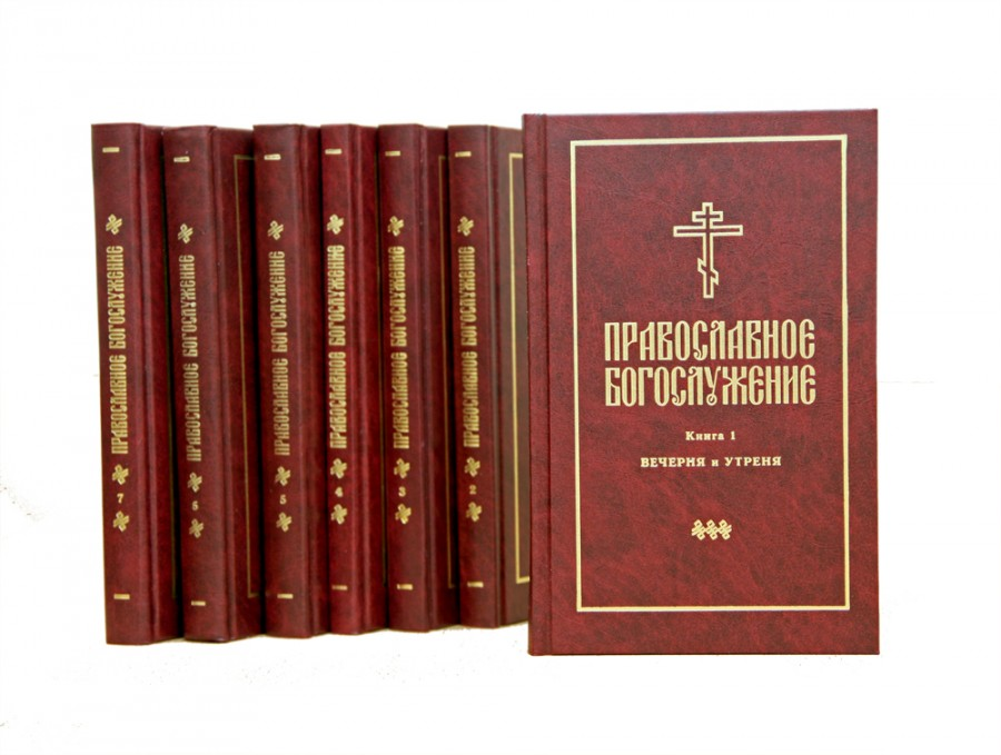 Серия переводов «Православное богослужение» священника Георгия Кочеткова. Фото: ogkochetkov.ru