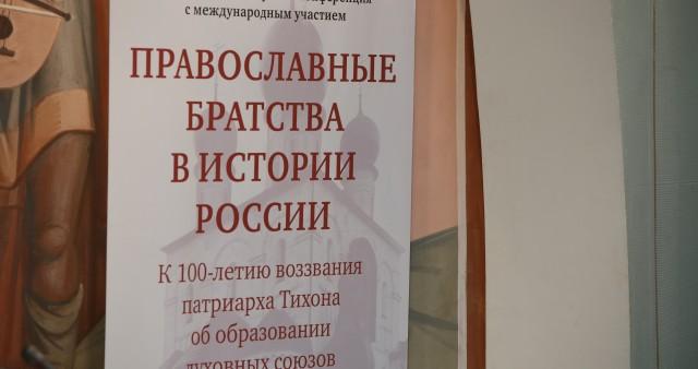 Фотодневник конференции «Православные братства в истории России»