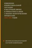ИЗМЕНЕНИЯ КОНФЕССИОНАЛЬНОЙ СИТУАЦИИ В ВОСТОЧНОЙ ЕВРОПЕ И ПРИБАЛТИКЕ В СВЯЗИ С ВОЕННО-ПОЛИТИЧЕСКИМИ ПРОЦЕССАМИ 1939–1941 ГОДОВ