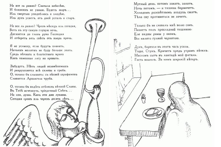 Фрагмент из книги стихов монахини Марии (Скобцовой) с её иллюстрациями