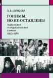 Гонимы, но не оставлены: Ташкентская и Среднеазиатская епархия, 1943–1961
