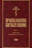 Православное богослужение: Литургия свт. Иоанна Златоуста
