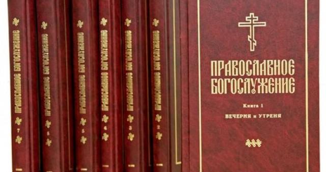 СФИ переиздает серию переводов «Православное богослужение»