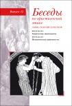 Беседы по христианской этике: Выпуск 12