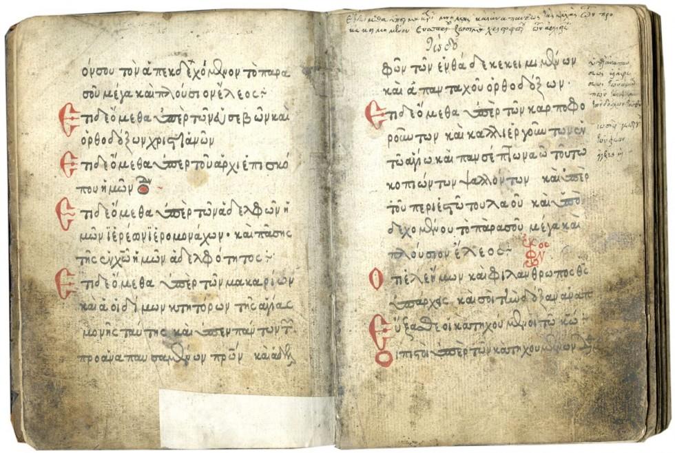 Греческий Евхологий, рукопись начала XVII века. Источник: textmanuscripts.com