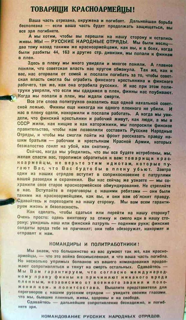 Агитационная листовка, адресованная бойцам Красной армии от имени командования РНА. Зима 1940 годаФото: Военный (в настоящее время – Национальный) архив Финляндии